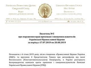В УПЦ обнародовали нарушения конституционных прав верующих в период с 17 июля по 20 августа