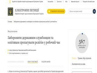 На сайте Президента появилась петиция с требованием запретить госслужащим и работникам образования пропагандировать религию в рабочее время