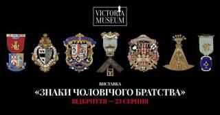В Киеве открылась уникальная выставка масонских знаков