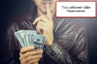 Рабочие будни генерала СБУ Николая Герасименко: украсть квартиру, уничтожить уголовное производство, «покрышевать» контрабанду
