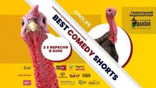 Скоро в Украине стартует комедийный кинофест