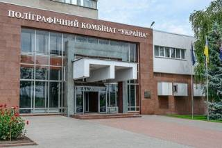 Максим Соколюк и ко «облепили» государственное предприятие Полиграфкомбинат «Украина» офшорами на 3 000 000 000 грн?