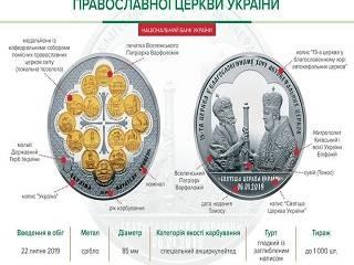 Аукцион НБУ по продаже монет в честь Томоса не состоялся в связи с отсутствием интереса у покупателей