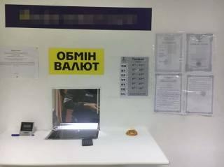 Киевлянина «нагрели» в обменном пункте на полмиллиона