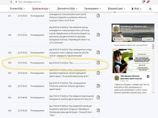 Черновицкая ОГА тайно перерегистрировала общину УПЦ в ПЦУ