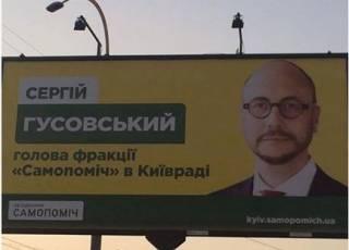 В 2020 снова будут выборы, а Киев отдадут Гусовскому, - модельный слив