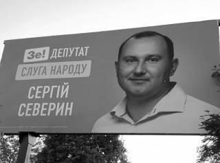 Неприятная правда про «слугу народа» Сергея Северина