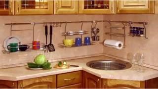 Где лучше покупать рейлинги для кухни