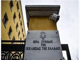 179 представителей Элладской Церкви сделали заявление по «украинскому вопросу»