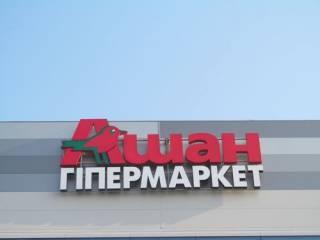 В Киеве загорелся гипермаркет «Ашан»