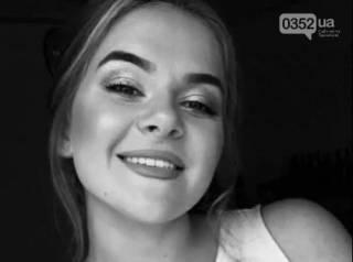 Убийцу красавицы-студентки на Тернопольщине назвали «маньяком»