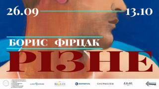 В Киеве открывается выставка разностороннего и оригинального художника