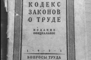 Советский КЗоТ и власть «Плохишей»