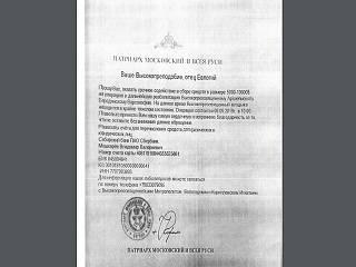 РПЦ раскрыла мошенника, который просит денег на лечение «тяжелобольного» митрополита УПЦ