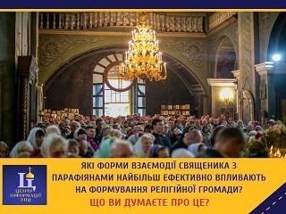 Верующие УПЦ в соцсетях рассказали, что помогает сплотить религиозную общину