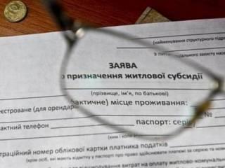 В Кабмине объяснили, кому из украинцев гарантированно не откажут в субсидии