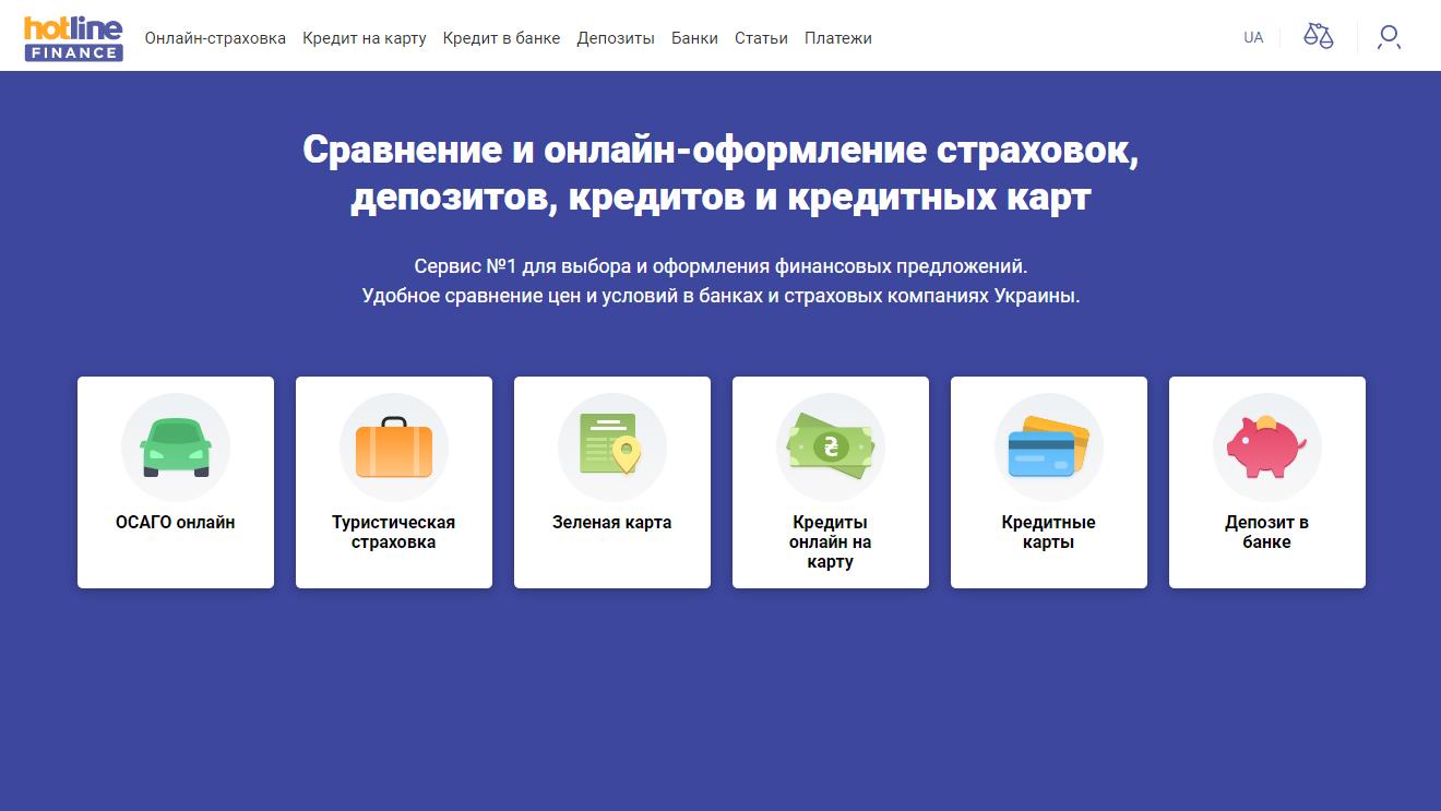 Hotline.finance — все предложения страховых, банков и МФО на одном сайте