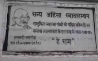 В Индии похитили прах Махатмы Ганди