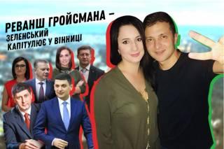 Зеленский теряет Винницкую область перед местными выборами, - СМИ