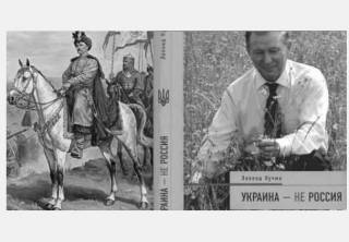Современная Украина и Гетманщина: поиск параллелей. Часть 1