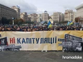 На Майдане несколько тысяч человек сопротивлялись «капитуляции»: список требований протестующих