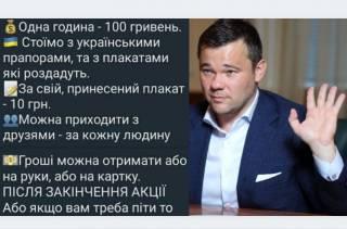 Богдан «слил» в Сеть доказательства проплаченности «вече» на Майдане. И тонко намекнул на Порошенко