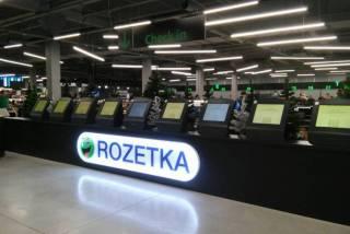 Rozetka ввела плату за... самовывоз товара