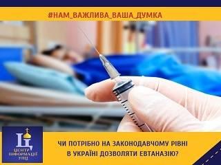 В соцсетях верующие пишут, что думают об инициативе депутата разрешить в Украине эвтаназию
