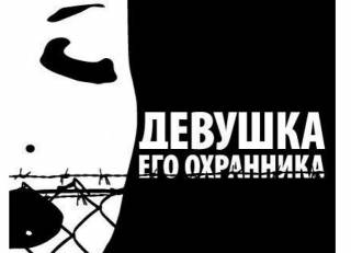 Наша Наташа. О романе Влащенко «Девушка его охранника»
