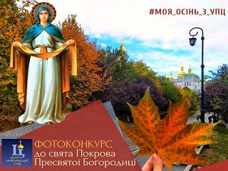 В Церкви к празднику Покрова Богородицы объявили фотоконкурс #моя_осінь_з_УПЦ