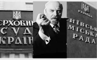 Верховный суд Киевраде не указ