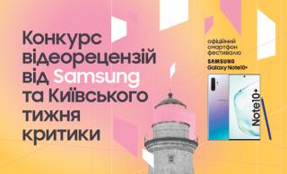 Samsung и Киевская неделя критики объявили конкурс видеорецензий