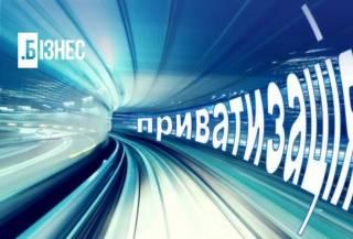 Большая приватизация по-украински
