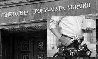 Реформа прокуратуры: изменения и риски для Украины