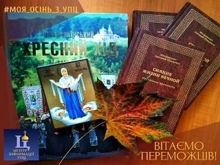 В Церкви определили победителей фотоконкурса #моя_осінь_з_УПЦ