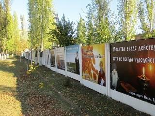 В Николаеве священник УПЦ на храмовой ограде разместил плакаты с поучениями святых