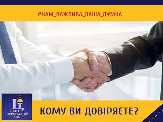 Украинцы в соцсетях рассказали, что доверяют УПЦ и Митрополиту Онуфрию
