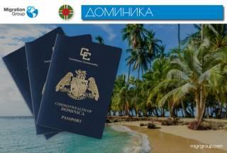 Как получить гражданство Доминики за инвестиции в 2019 году
