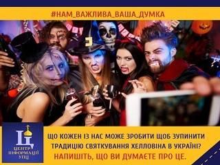 Верующие УПЦ пытаются остановить празднование Хеллоуина в Украине