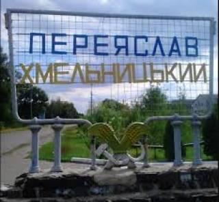 Депутаты стерли с карты Украины Переяслав-Хмельницкий