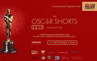 В украинских кинотеатрах покажут шедевры мировой анимации