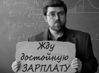 Украинских учителей опять «развели»