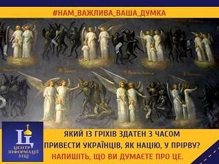 Украинцы в соцсетях рассуждают о том, какие человеческие грехи ставят под угрозу существование нации