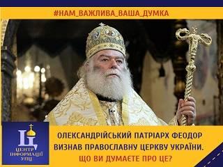 Верующие УПЦ назвали предательством признание ПЦУ Александрийским Патриархом