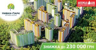 ЖК на Нивках: полезная информация про квартиры в Киеве с ремонтом от застройщика