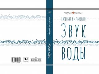 В Издательстве Федорова вышла книга культовой поэтессы