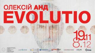 В Киеве открывается оригинальная, наполненная символами, выставка Еvolutio