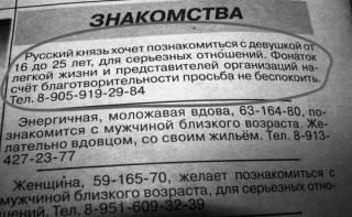 Объявления о знакомствах в газетном стиле возвращаются