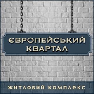 Депутат Винницкого горсовета Александр Дан попал в скандал с ЖК «Европейский»