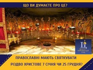 Тысячи верующих УПЦ заявили, что переносить православное Рождество в Украине недопустимо